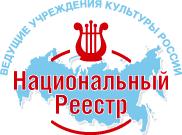 Национальный реестр ~Ведущие учреждения культуры России~